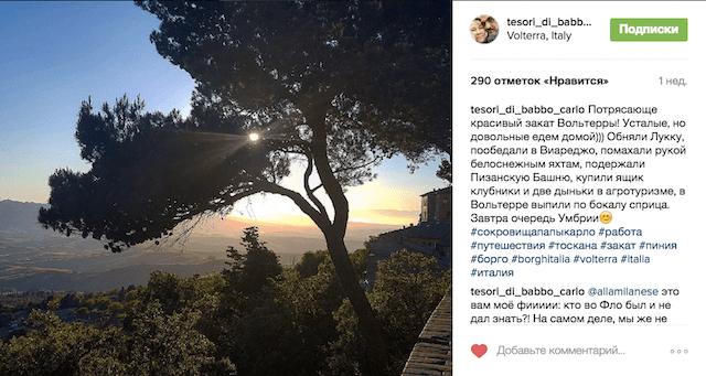 изображение аккаунта о Тоскане itesoridibabbocarlo в Инстаграм