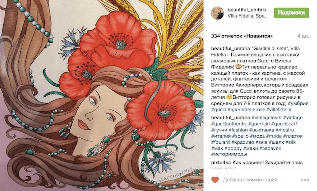 изображение аккаунта об Умбрии beautiful_umbria в Инстаграм