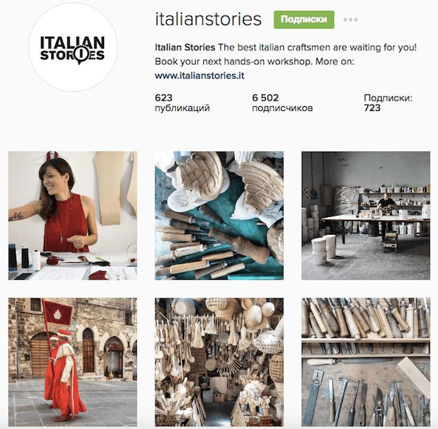 изображение аккаунта italianstories в Инстаграм
