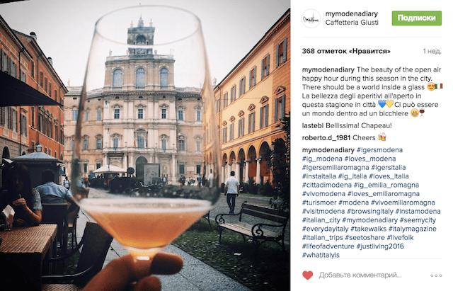изображение аккаунта о Модене mymodenadiary в Инстаграм