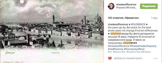 изображение аккаунта о Флоренции shadesofflorence в Инстаграм