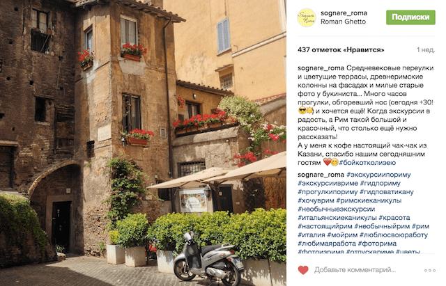 изображение аккаунта о Риме sognare_roma в Инстаграм