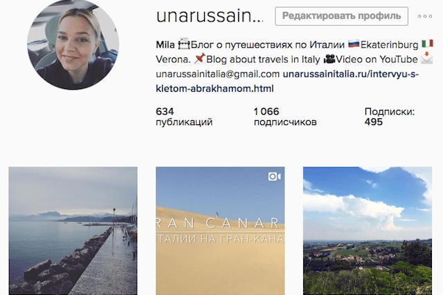 аккаунт инстаграм о жизни в италии и путешествиях unarussainitalia