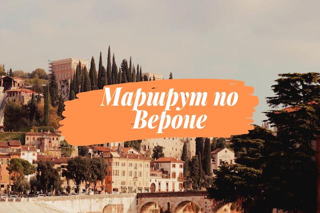 Готовый маршрут по Вероне на 1 день